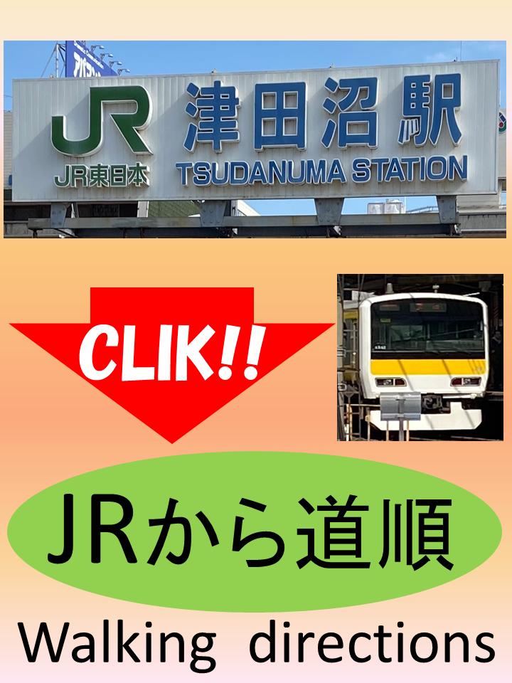 船橋の買取リサイクルショップ JR津田沼駅からの道順