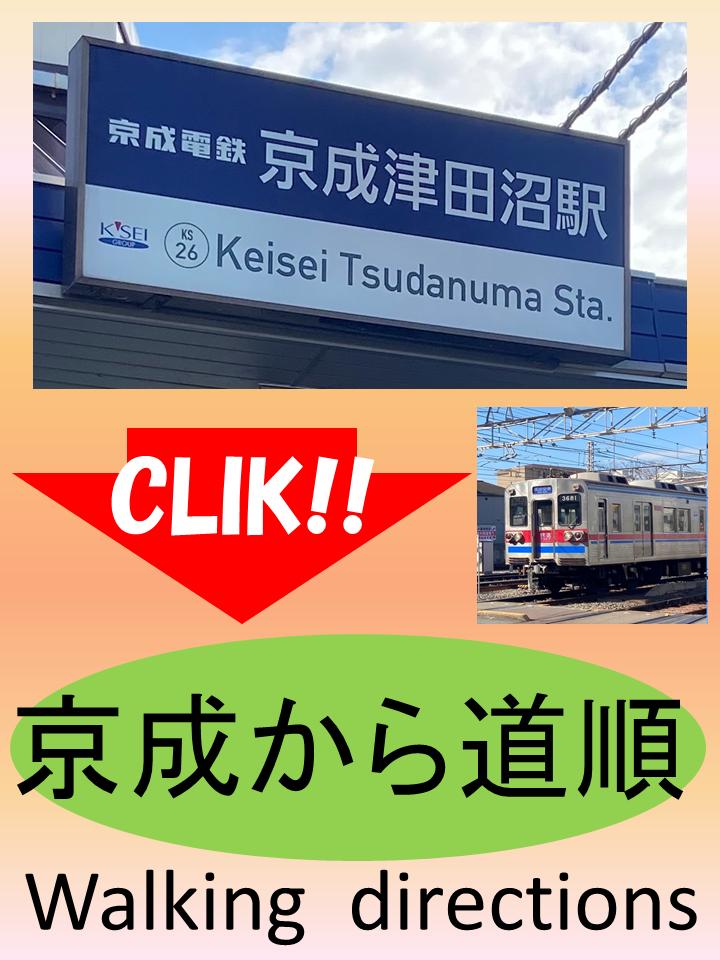 船橋の買取リサイクルショップ 京成津田沼駅からの道順
